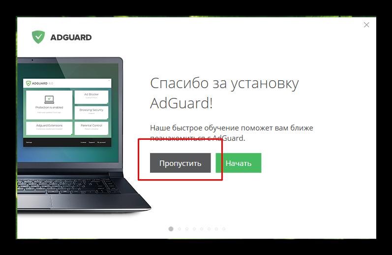 Прохождение настройки adguard для Вконтакте