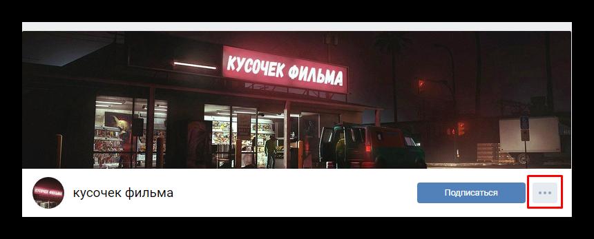 Просмотр дополнительных операций Вконтакте над сообществом
