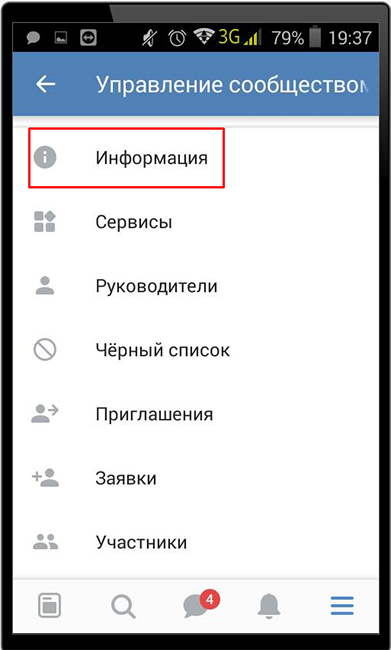 Просмотр информации о группе Вконтакте