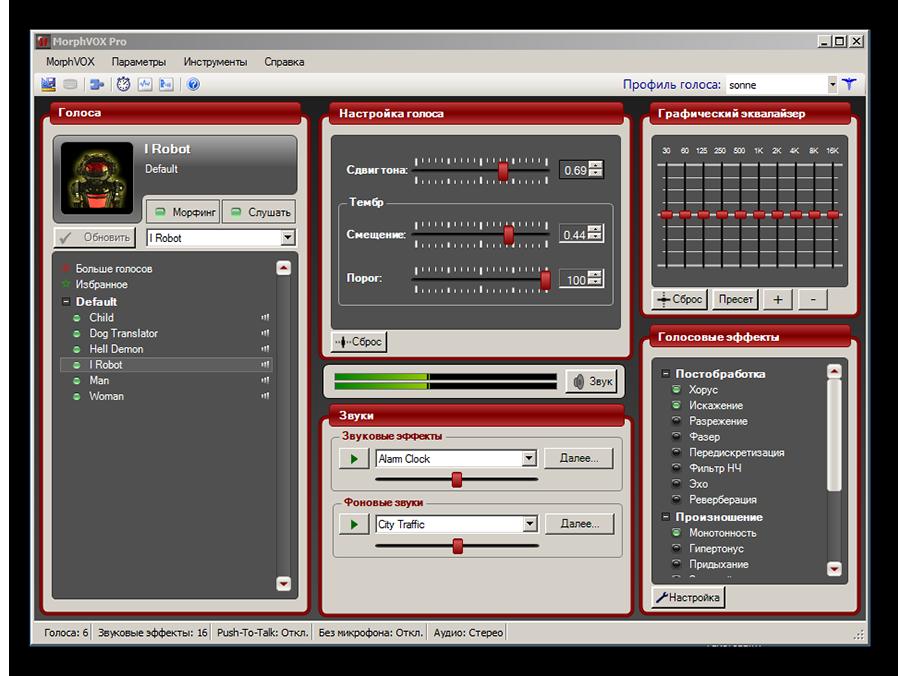 Просмотр интерфейса MorphVox Pro программы для изменения голоса в Дискорде