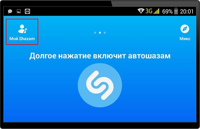 Просмотр истории воспроизведения музыки Shazam для сравнения с ботом AudD Вконтакте