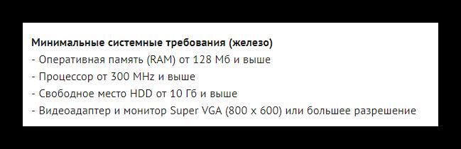 Просмотр минимальных системных требований для ОС Windows XP