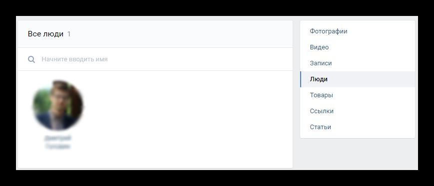Просмотр пользователей добавленных в закладки вконтакт