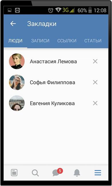 Просмотр пользователей сохраненных в закладки ВК через мобильное приложение