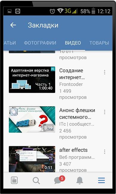 Просмотр понравившихся видео через мобильное приложение ВК на телефоне