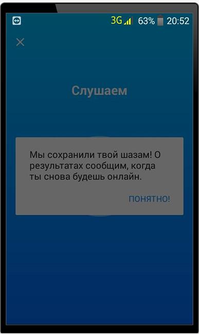 Просмотр преимущества Shazam по сравнению с музыкальным ботом Вконтакте