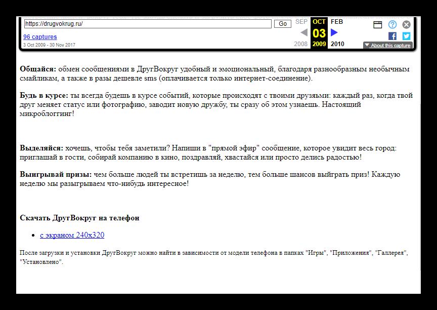 Просмотр самой первой программы ДругВокруг 2009