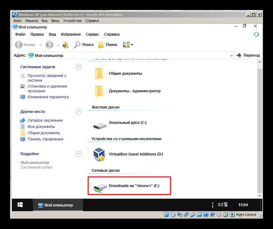 Просмотр сетевой папки где будет располагаться загрузочный файл Дискорд