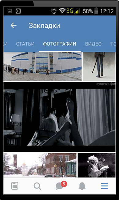 Просмотр сохраненных в закладки фотографий на телефоне через мобильное приложение