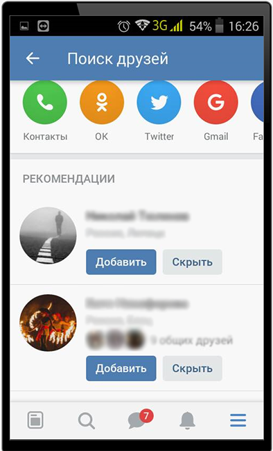 Просмотр списка возможных друзей через мобильное приложение Вконтакте