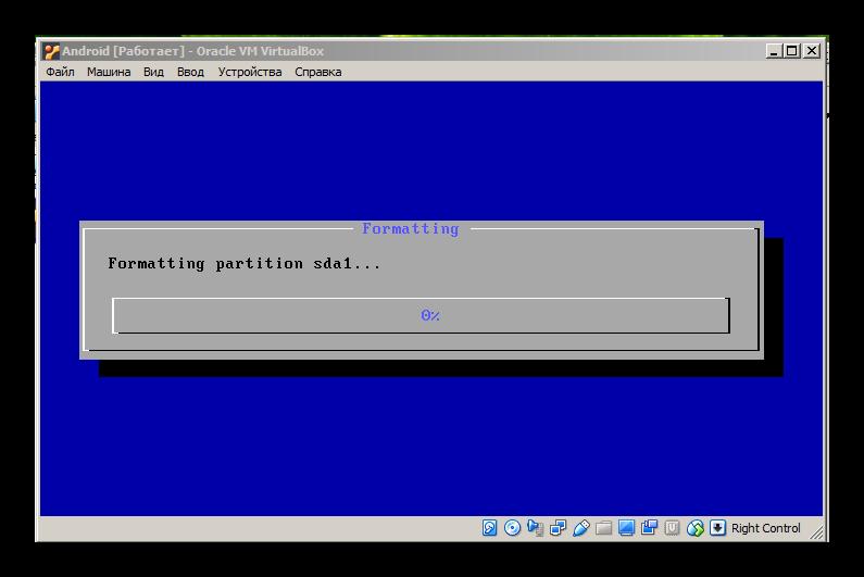 Процесс форматирования раздела для установки ос андроид на виртуальную машину