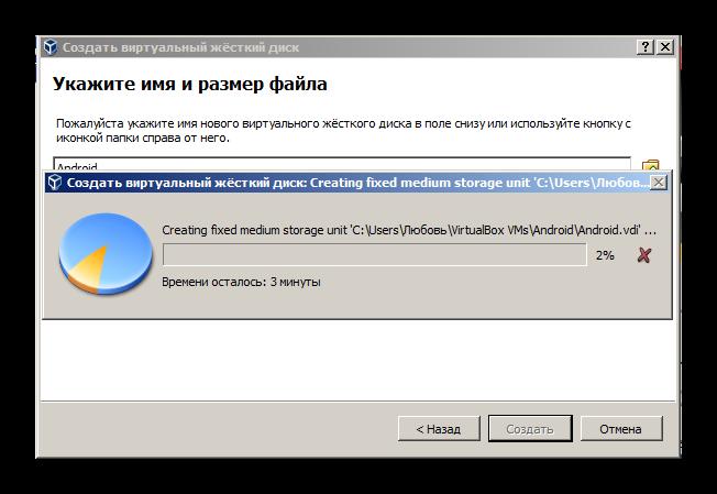 Процесс создания виртуального жесткого диска для запуска Kate Mobile позволяющей скрывать статус ВК