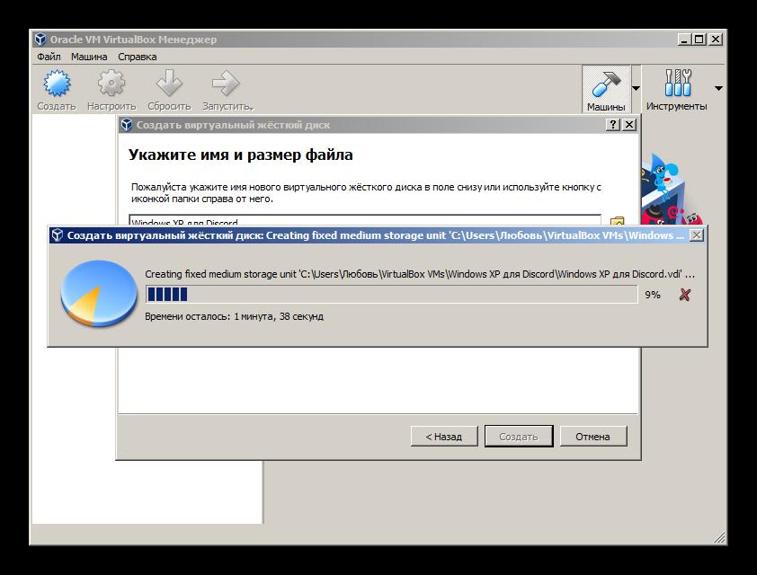 Процесс создания жесткого диска для ОС на которую будет установлен Дискорд