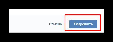 Разрешение доступа к аккаунту Вконтакте для VK Stats