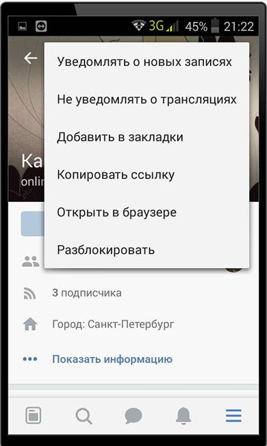 Разблокировать пользователя Вконтакте
