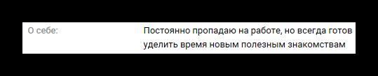 Раздел О себе в блоке интересов личной страницы пользователя ВКонтакте