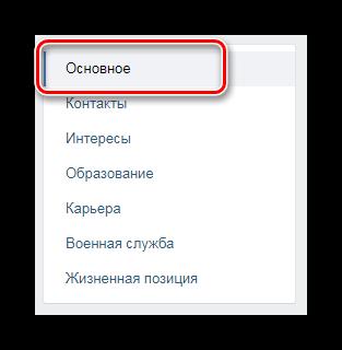 Раздел Основное ВКонтакте