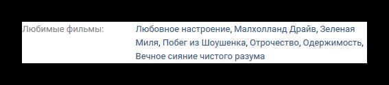 Раздел любимых фильмов в блоке интересов личной страницы пользователя ВКонтакте