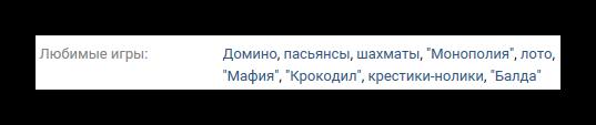 Раздел любимых игр в блоке интересов личной страницы пользователя ВКонтакте