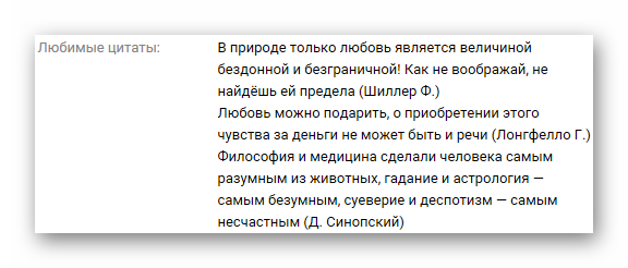 Раздел любимых цитат в блоке интересов личной страницы пользователя ВКонтакте