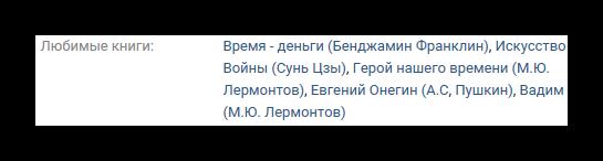 Раздел любимых книг в блоке интересов личной страницы пользователя ВКонтакте
