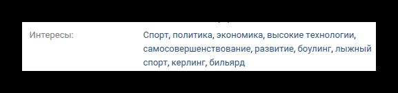 Раздел общих интересов на личной странице пользователя ВКонтакте
