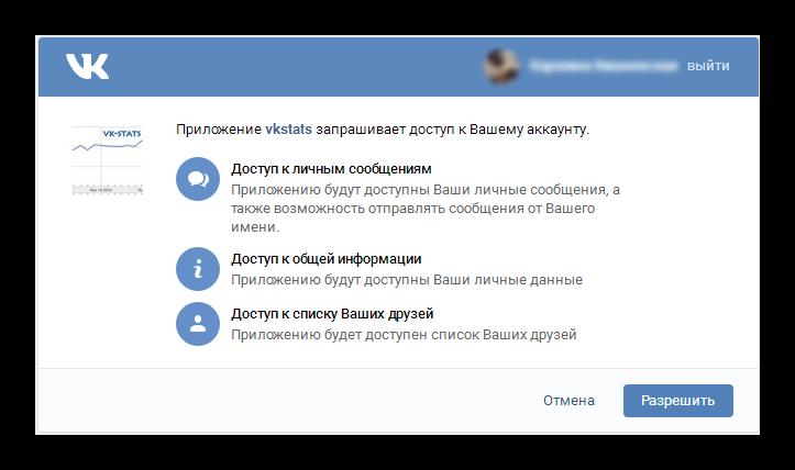 Разрешение доступа к аккаунту ВК для VK Stats
