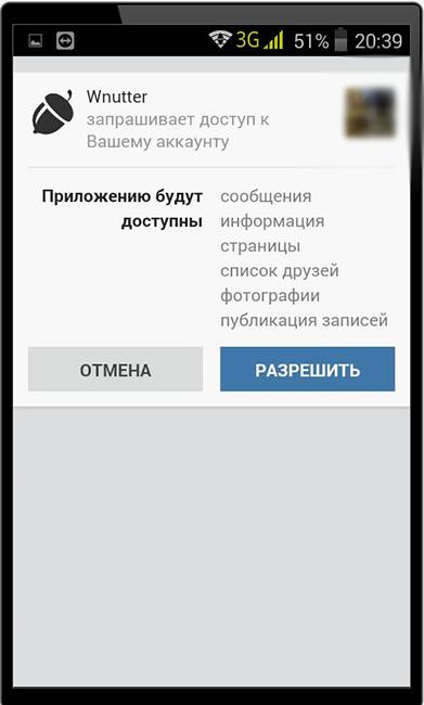 Разрешение доступа к аккаунту ВК для Wnutter