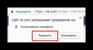 Разрешение доступа к микрофону для бота распознавания музыки AudD Вконтакте