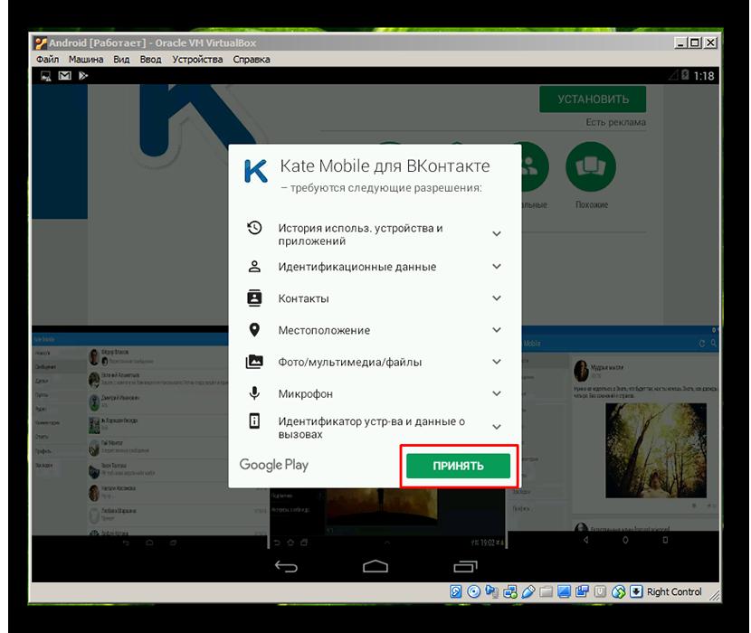Разрешение на доступ к данным для приложения позволяющего ставить статус оффлайн Вконтакте