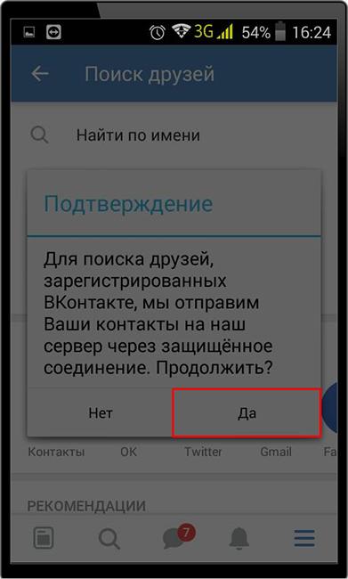 Разрешение сервису Вконтакте просканировать список контактов в телефонной книге