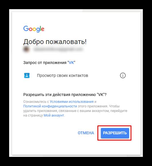 Разрешение сканирования списка контактов gmail почты сервисом Вконтакте