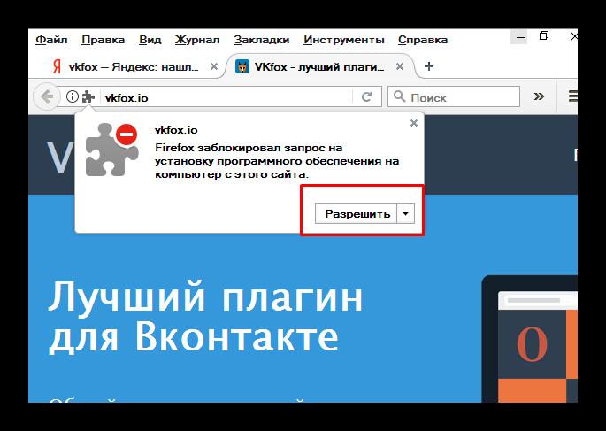 Разрешение установки плагина для сокрытия статуса Вконтакте через браузер Mozella