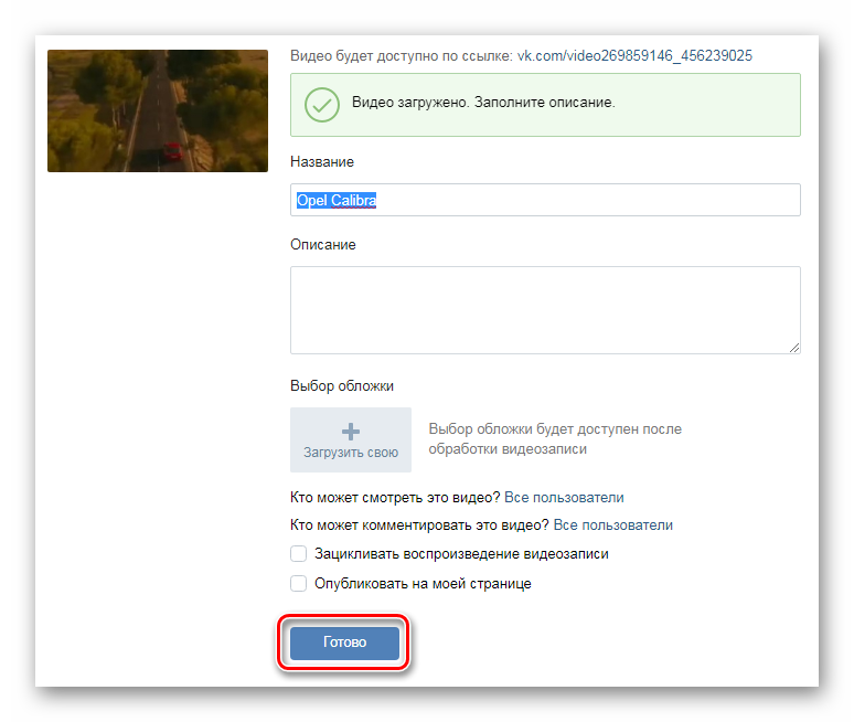 Редактирование описания видео ВКонтакте