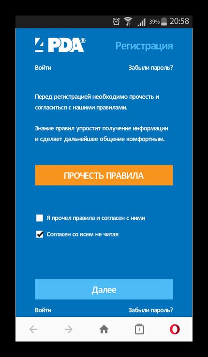 Регистрация на портале 4PDA для скачивания Viber и прочих программ