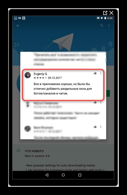 Рекомендация группировать чаты ботов и каналы в Телеграмм