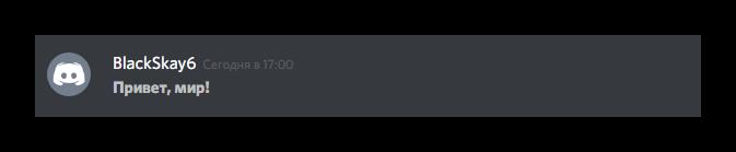 Результат добавления жирного текста Discord