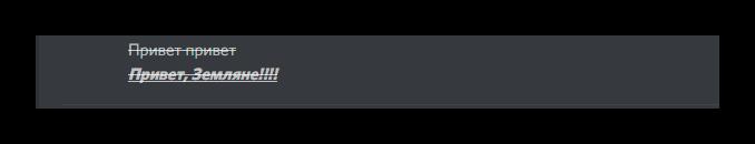 Результат форматирования текста Discord