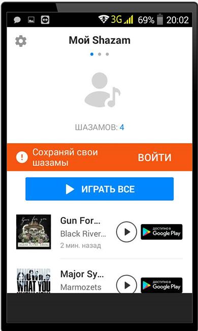 Результат просмотра истории воспроизведения музыки через Shazam для сравнения с ботом Вконтакте