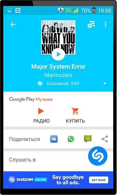 Результат сканирования песни через Шазам для Вконтакте
