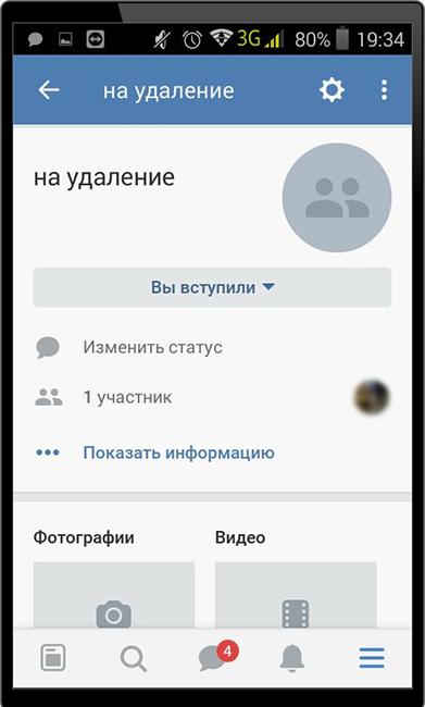 Результат создания группы ВК на телефоне через мобильное приложение