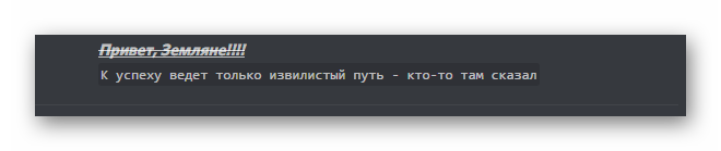 Результат создания цитаты Discord