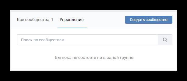Результат удаления группы Вконтакте