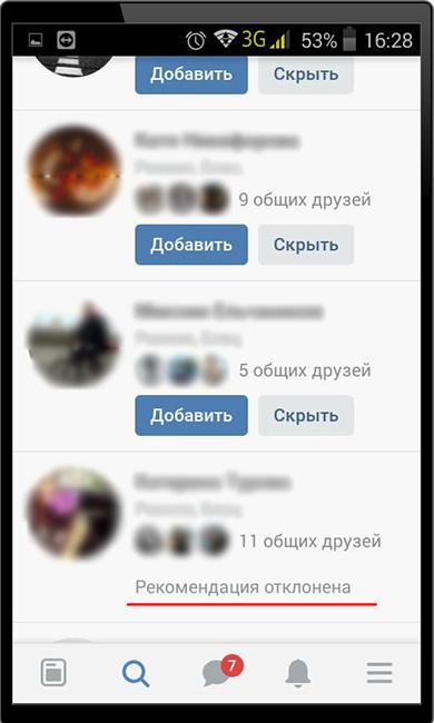 Результат удаления пользователя из возможных друзей Вконтакте через мобильное приложение
