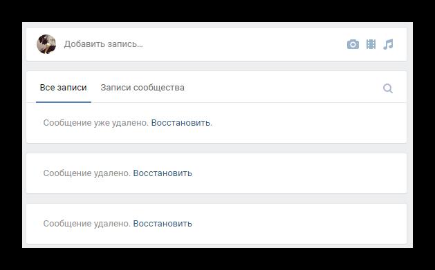 Результат удаления всех записей со стены сообщества Вконтакте с помощью скрипта