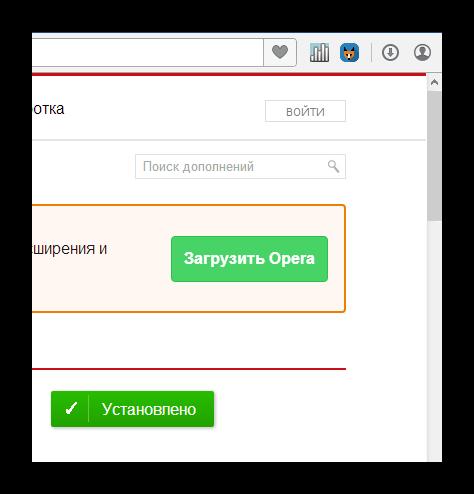Результат установки расширения для сокрытия статуса Вконтакте через браузер Opera