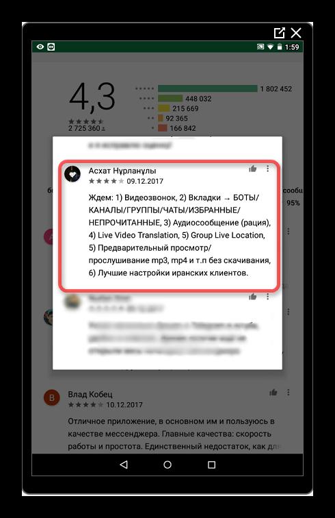 Широкий рекомендательный отзыв Телеграмм