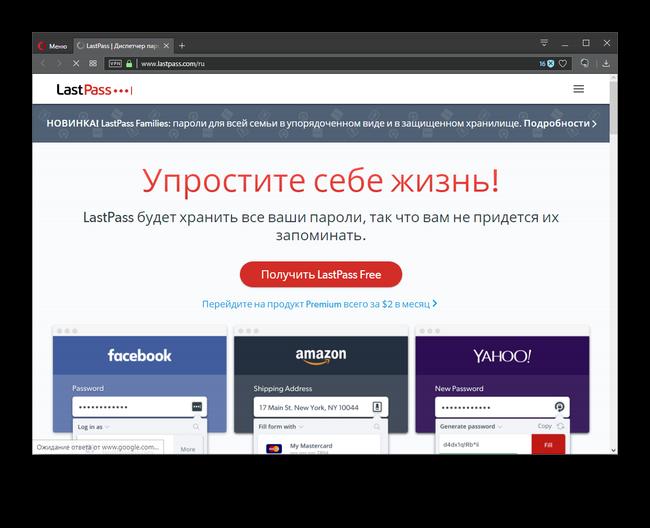 Сервис для хранения паролей LastPass, часто используемый в том числе для ВКонтакте