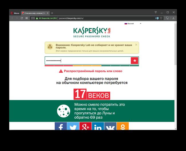 Сервис проверки сложности создаваемого пароля ВКонтакте от Лаборатории Касперского
