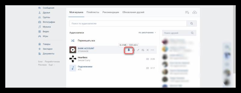 Скачиваем музыку из контакта с помощью помощника Savefrom в несколько кликов